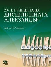 20-те принципа на дисциплината Алекзандър