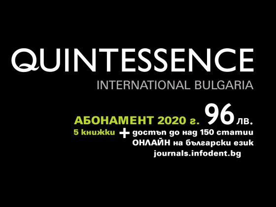 абонамент 2020