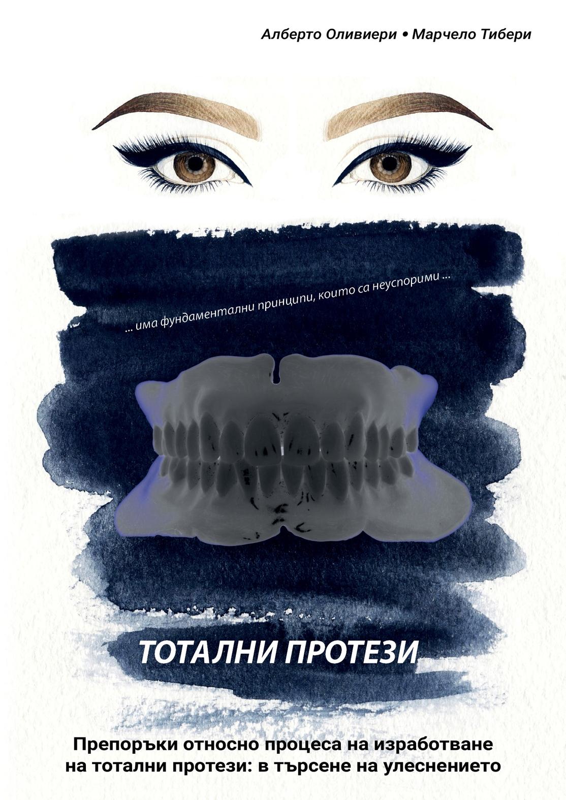 книга, цели протези, 2020