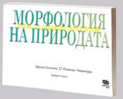 Morfologya na prirodata, Kataoka, Nishimura Book