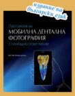 книга, бг, хардан, дентална фотография със смартфон